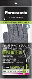 パナソニック Panasonic タングステン耐切創手袋(Lサイズ) WKTG0LH1AX