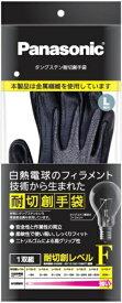 パナソニック Panasonic タングステン耐切創手袋(Lサイズ・手のひらゴムコートあり) WKTG1LH1AX