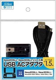 【2021年12月上旬】 アクラス New2DSLL/New3DSLLシリーズ用 USB ACアダプタ SASP-0635【New2DS LL/New3DS LL】