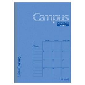 コクヨ KOKUYO 手帳 セミB5 マンスリー ニ-CMB-B5-22 Campus Diary(キャンパスダイアリー)2022 ブルー