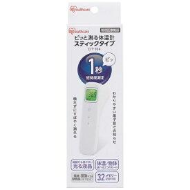 アイリスオーヤマ IRIS OHYAMA ピッと測る体温計 スティックタイプ DT-104 [実測式]