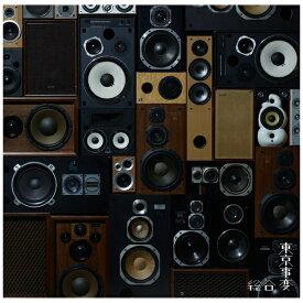 【2021年12月22日発売】 ユニバーサルミュージック 東京事変/ 総合 通常盤【CD】 【代金引換配送不可】