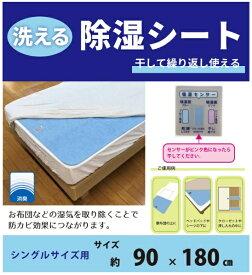 イケヒコ IKEHIKO 洗える除湿シート シングルサイズ [90×180cm /シングルサイズ]