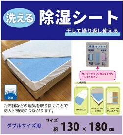 イケヒコ IKEHIKO 洗える除湿シート ダブルサイズ [130×180cm /ダブルサイズ]