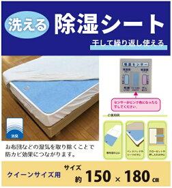 イケヒコ IKEHIKO 洗える除湿シート クイーンサイズ [150×180cm]