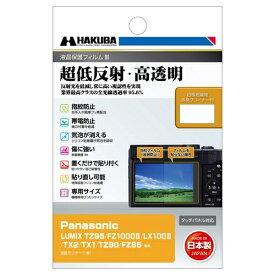 ハクバ 液晶保護フィルムMarkIII (パナソニック Panasonic LUMIX TZ95 / FZ1000II / LX100II / TX2 / TX1 / TZ90 / FZ85 専用) ハクバ DGF3-PATZ95