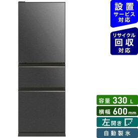 三菱 Mitsubishi Electric 冷蔵庫 CGシリーズ グレインチャコール MR-CG33GL-H [3ドア /左開きタイプ /330]《基本設置料金セット》