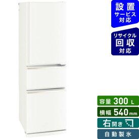 三菱 Mitsubishi Electric 冷蔵庫 CXシリーズ マットホワイト MR-CX30G-W [3ドア /右開きタイプ /300L]《基本設置料金セット》
