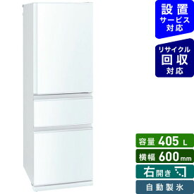 三菱 Mitsubishi Electric 冷蔵庫 CDシリーズ パールホワイト MR-CD41G-W [3ドア /右開きタイプ /405]《基本設置料金セット》