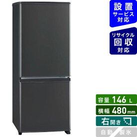 三菱 Mitsubishi Electric 冷蔵庫 Pシリーズ マットチャコール MR-P15G-H [2ドア /右開きタイプ /146]《基本設置料金セット》