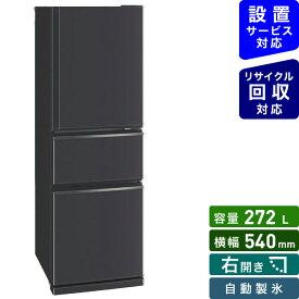 三菱 Mitsubishi Electric 冷蔵庫 CXシリーズ マットチャコール MR-CX27G-H [3ドア /右開きタイプ /272L]《基本設置料金セット》