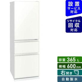 三菱 Mitsubishi Electric 冷蔵庫 CGシリーズ ナチュラルホワイト MR-CG37G-W [3ドア /右開きタイプ /365]《基本設置料金セット》