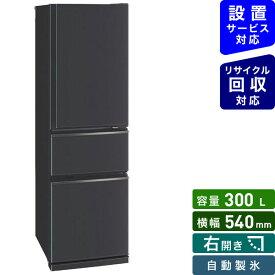 三菱 Mitsubishi Electric 冷蔵庫 CXシリーズ マットチャコール MR-CX30G-H [3ドア /右開きタイプ /300L]《基本設置料金セット》