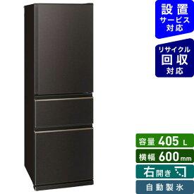 三菱 Mitsubishi Electric 冷蔵庫 CDシリーズ ダークブラウン MR-CD41G-T [3ドア /右開きタイプ /405]《基本設置料金セット》
