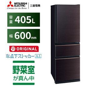 三菱電機 冷蔵庫 CDシリーズ グロッシーブラウン MR-CD41BKG-BR《基本設置料金セット》