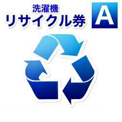 ビックカメラ 洗濯機リサイクル A (本体同時購入時、処分する洗濯機のリサイクルをご希望のお客様用)