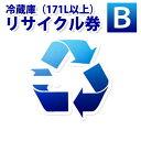 【送料無料】 Bic組み合わせ 冷蔵庫・フリーザー(171リットル以上)リサイクル券 B ※本体購入時冷蔵庫リサイクルを希望される場合
