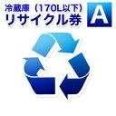 【送料無料】 ビックカメラ 冷蔵庫・フリーザー(170リットル以下)リサイクル券 A (収集運搬料を含む 本体同時購入…