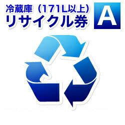 【送料無料】 ビックカメラ 冷蔵庫・フリーザー(171リットル以上)リサイクル券 A ※本体購入時冷蔵庫リサイクルを希望される場合