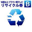 Bic組み合わせ 16V型以上ブラウン管テレビリサイクル+収集運搬料B(テレビ同時購入時以外はキャンセルさせていただきます)
