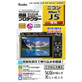 ケンコー・トキナー KenkoTokina 液晶プロテクター(ニコン Nikon1 J5用)KLP-NJ5[KLPNJ5]