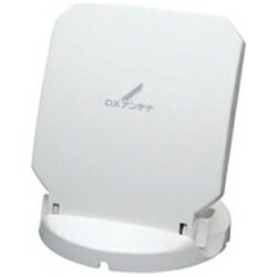 DXアンテナ 地上デジタル放送対応室内アンテナ US10WB【強電界地域用】[US10WB]