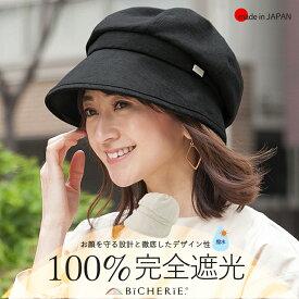 100%完全遮光 日本製 スクリュー キャスケット 帽子 撥水 麻混 全2色 レディース UVカット 紫外線カット 紫外線対策 遮光帽子 日除け帽子 日よけ帽子 国産 おしゃれ シンプル UV ブランド BICHERIE. ビシェリ