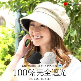 100%完全遮光 日本製 スクリュー キャスケット 帽子 麻コットン 全3色 レディース UVカット 紫外線カット 紫外線対策 撥水 遮光帽子 日除け帽子 日よけ帽子 国産 おしゃれ シンプル UV ブランド BICHERIE. ビシェリ