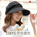 100%完全遮光 日本製 美シェリ つば広 帽子 キャスケット 麻コットン 全3色 日除け帽子 uvハット つば広ハット つば広…