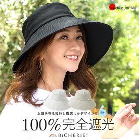 100%完全遮光 日本製 つば広 帽子 ナチュールセーラー 麻スラブ 撥水 全3色 uvハット 日除け帽子 日よけ帽子 uvカット帽子 つば広ハット uv対策 紫外線対策 グッズ レディース帽子 おしゃれ 国産 ブランド BICHERIE. ビシェリ