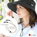 帽子クリップ 日本製 ハットクリップ (フックタイプ) 全2色 あご紐 あごひも 風 飛び防止 帽子ストッパー 帽子キーパ…