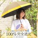 完全遮光100% 折りたたみ日傘 晴雨兼用 2段タイプ 50cm バイカラー シャンブレー 全2色 レディース 折り畳み日傘 晴雨…