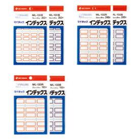 インデックス 青枠中【紙製品/マイタック】