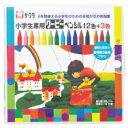クーピーペンシル 小学生専用12色+3色【描画用品/色えんぴつ】