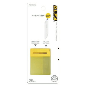 アートナイフ 替刃【はさみ・カッター/カッター】