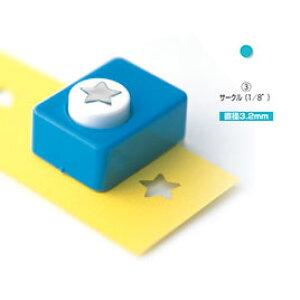 """クラフトパンチ 小 サークル(1/8"""")【はさみ・カッター/クラフト用パンチ】"""