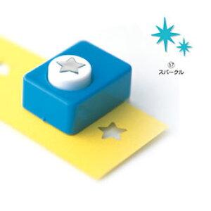 クラフトパンチ 小 スパークル【はさみ・カッター/クラフト用パンチ】