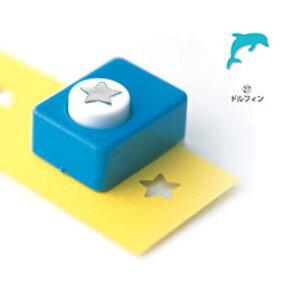 クラフトパンチ 小 ドルフィン【はさみ・カッター/クラフト用パンチ】