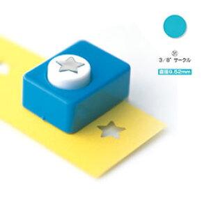 """クラフトパンチ 小 3/8""""サークル【はさみ・カッター/クラフト用パンチ】"""