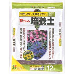 花ちゃん培養土 12L【飼育・園芸用品/土・種・肥料】