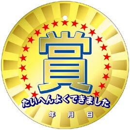 メダルカード 星【授業/小学校/中学校/高校/男子/女子/ごほうび/採点/教師/教員/先生用品/シール】