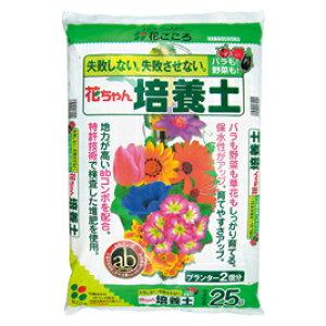花ちゃん培養土 25L【飼育・園芸用品/土・種・肥料】