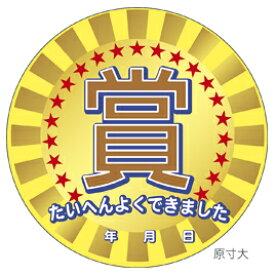 メダルシール【授業/小学校/ごほうびシール/学習シール/採点/教師/教員/先生用品/シール】