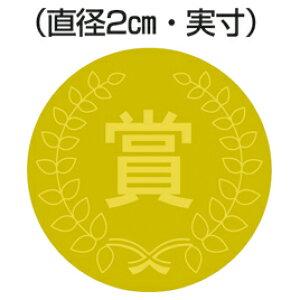 うき出しシール 直径2cm【授業/小学校/ごほうびシール/学習シール/採点/教師/教員/先生用品/シール】