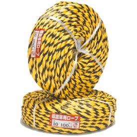 標識ロープ10mm×100m【防犯・防災・安全用品/事故防止用品】