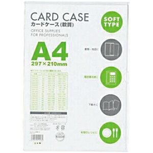 カードケース軟質B7【ファイル/その他ファイル】