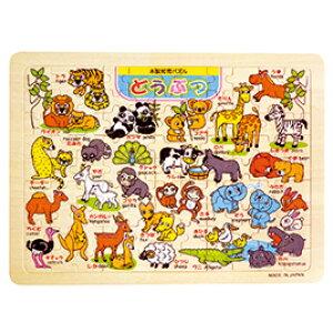 木製知育パズル どうぶつ【知育玩具/3歳/4歳/5歳/6歳/室内遊具/パズル】
