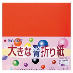 大きな教育折り紙30cm 単色 黄【子供会/プレゼ...