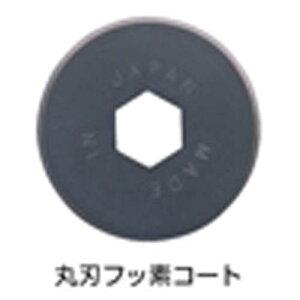 ディスクカッター替刃 丸刃フッ素コート【はさみ・カッター/ペーパーカッター】