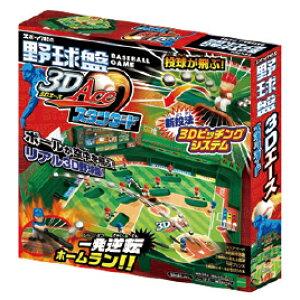 野球盤 3Dエース【室内遊具/おもちゃ】